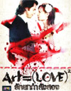 Art = (Love)2 [ DVD ]