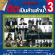 Karaoke DVD : GMM Grammy - Hit Pen Larn Larn - Vol.3