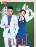 'Narng Aai' lakorn magazine (Parppayon Bunterng Premium Edition)