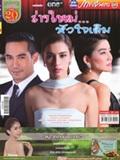'Rarng Mai Hua Jai Derm' lakorn magazine (Parppayon Bunterng)