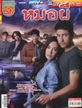 'Mhor Phee' lakorn magazine (Parppayon Bunterng)