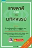 Book : Saai Ta Dee Duay Witee Mahussajan