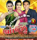 DVD : Lum Korn - Thao Hua Ngoo (Complete set)