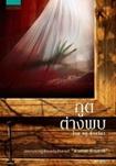 Thai Novel : Pood Tarng Pob