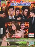 'Petch Tud Petch' lakorn magazine (Parppayon Bunterng)