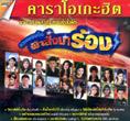Karaoke DVD : Grammy Gold - Fah Sung Ma Rong