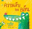 Thai Novel : Kwarm Lub Khong Alan