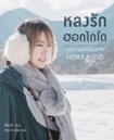 Thai Novel : Lhong Ruk Hokkaido