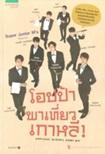 Thai Novel : Oppa Pa Tiew Korea