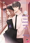 Thai Novel : Security Love
