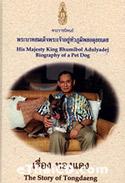 King Bhumibol Adulyadej : The Story of Tongdaeng