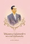 Book : Tai Rom Pra Baramee Prarajadumri Puer Paan Din
