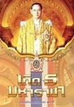 Book : Terd Ta Maharacha
