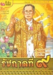 Book : Head Karn Sumkun Nai Ratchasamai Ratchakarn Tee 9