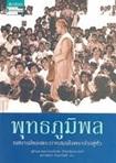 Thai Novel : Bhuddha Bhumipol Tossabaramee Khong Prabartsomdej Prajao Yoo Hua