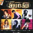 Karaoke DVD : GMM Grammy - Ruam Hit Larn Talub