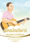 Book : Sorn Len Guitar Pleng Prachanipon + DVD