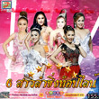 Karaoke VCD : Topline Music - 6 Sao Lum Sing Topline