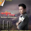 Karaoke DVD : Monkan Kankoon - Hai Kao Ruk Ter Muen Ter Ruk Kao