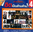 Karaoke DVD : GMM Grammy - Hit Pen Larn Larn - Vol.4
