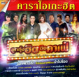 Karaoke DVD : Grammy Gold - Karaoke Hit - Loog Thung Hit Tid Cafe