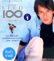 MP3 : Bird Thongchai - 100 Pleng Ruk Vol.1