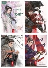 Thai Novel : Box set Jom Jai Payuk