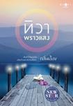 Thai Novel : Tiwa Prao Sang