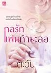 Thai Novel : Kol Ruk Fan Kammalor