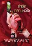 Thai Novel : Lah Ruk Payan Hua Jai