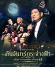 Concert DVD : Charin Nuntanakorn - Kuen Jan Krajang Fah