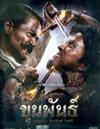 Khun Phan [ DVD ]