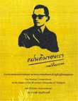Instrumental : Paen Din Kong Rao