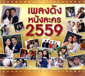 OST : Pleng Dunk Nung Lakorn 2016 (2 CDs)