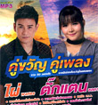 MP3 : Tuktan Chollada & Phai Phongsatorn  - Koo Kwan Koo Pleng