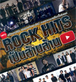 MP3 : GMM Grammy - Rock Hits Pen Larn Larn - Vol.1