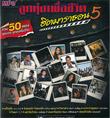 MP3 : Grammy Gold - Loog Thung Puer Chewit Hit Marathon - Vol.5