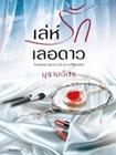Thai Novel : Leh Ruk Le Dao