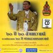 CD + Karaoke VCD : 60 Pee 60 Larn Kwarm Dee