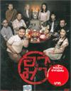 Ar-ma [ DVD ]