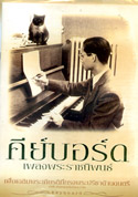 Book : Note Keyboard - Music composed by His Majesty The King