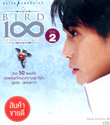 MP3 : Bird Thongchai - 100 Pleng Ruk Vol.2