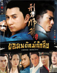 HK serie : Chinese Detective [ DVD ]