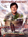 Skiptrace [ DVD ]