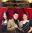 MP3 : Grammy Gold - Monpleng Loog Krung