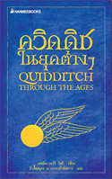Book : Quidditch Through The Ages (Thai Edition)