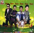 Karaoke VCD : Topline Music : 4 Noom Lum Sing Topline