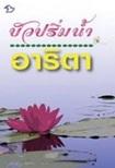 Thai Novel : Bua Prim Num