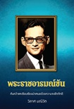 Book : Pra Raja Arom Khan