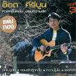 Aod Kiriboon : Kalakrung Nueng Khong Kwarm Ruk Vol.3 (Gold Disc)
